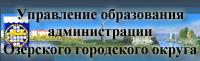 Управление образования г. Озерска